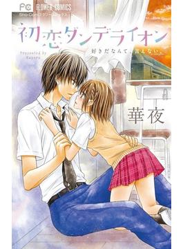 初恋ダンデライオン 好きだなんて、言えない。 (Sho‐Comiフラワーコミックス)(少コミフラワーコミックス)