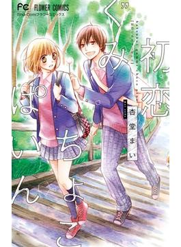 初恋ぐみちょこぱいん (Sho‐Comiフラワーコミックス)(少コミフラワーコミックス)