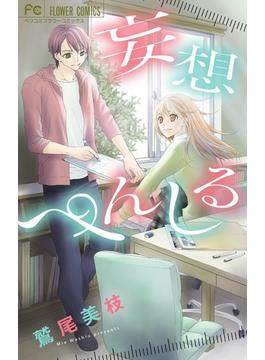 妄想ぺんしる (ベツコミフラワーコミックス)(別コミフラワーコミックス)