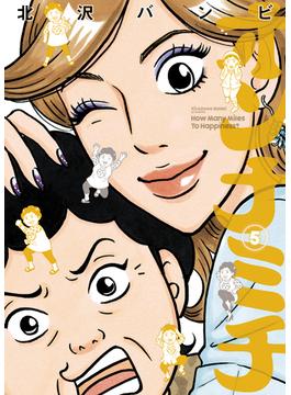 オンナミチ 5 (ビッグコミックス)(ビッグコミックス)