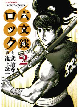 六文銭ロック 2 (ビッグコミックス)(ビッグコミックス)