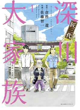 匠三代深川大家族 1 (ビッグコミックス)(ビッグコミックス)