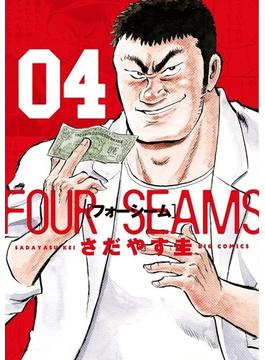 フォーシーム 04 (ビッグコミックス)(ビッグコミックス)