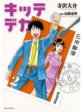 キッテデカ 2 (ビッグコミックス)(ビッグコミックス)