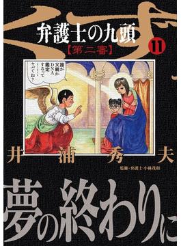 弁護士のくず第二審 11 (ビッグコミックス)(ビッグコミックス)