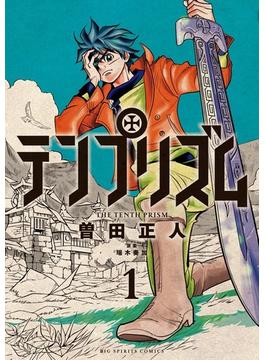 テンプリズム 1 (ビッグコミックス)(ビッグコミックス)