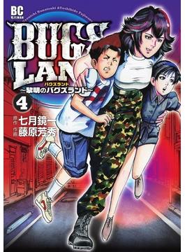 BUGS LAND 4 (ビッグコミックス)(ビッグコミックス)