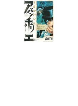 怪盗ルパン伝アバンチュリエ 3 上 (HCヒーローズコミックス)
