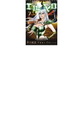 海傑エルマロ Aventura7 (HCヒーローズコミックス)