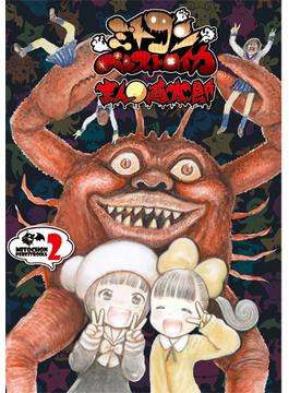 ミトコンペレストロイカ 2 (BUNCH COMICS)(バンチコミックス)