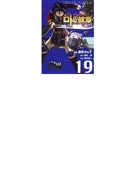 ロトの紋章〜紋章を継ぐ者達へ 19 ドラゴンクエスト列伝 (ヤングガンガンコミックス)(ヤングガンガンコミックス)