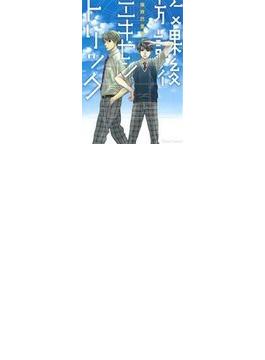 放課後エキセントリック (Chara COMICS)(Chara comics)