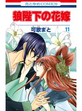 狼陛下の花嫁 11 (花とゆめCOMICS)(花とゆめコミックス)