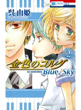 金色のコルダBlue Sky 2(花とゆめコミックス)