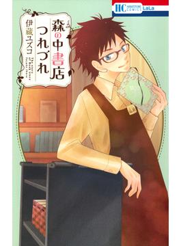 森の中書店つれづれ (花とゆめCOMICS)(花とゆめコミックス)