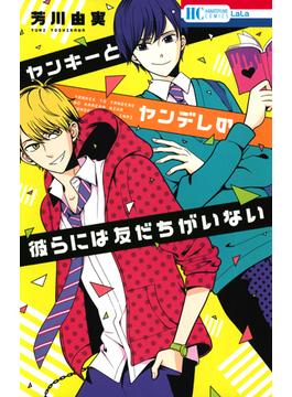 ヤンキーとヤンデレの彼らには友だちがいない (花とゆめCOMICS)(花とゆめコミックス)