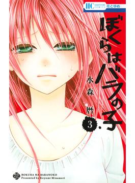 ぼくらはバラの子 3(花とゆめコミックス)