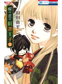 桜の花の紅茶王子 2(花とゆめコミックス)
