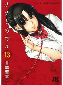 ナナとカオル 13 (JETS COMICS)(ジェッツコミックス)