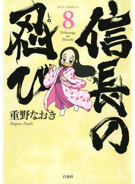 信長の忍び 8 (JETS COMICS)(ジェッツコミックス)