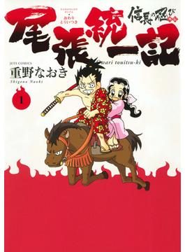 尾張統一記 1 信長の忍び外伝 (JETS COMICS)(ジェッツコミックス)