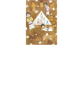 エジプトの三角 1 (ACTION COMICS)(アクションコミックス)