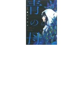 青の母 1 (ACTION COMICS)(アクションコミックス)
