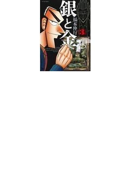 銀と金 新装版 3(アクションコミックス)