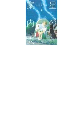 星の案内人 2(芳文社コミックス)