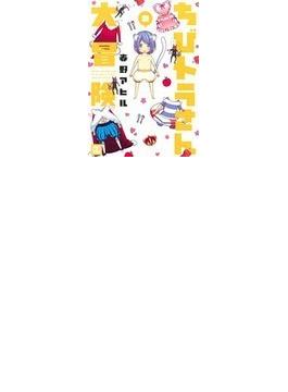 ちびトラさんの大冒険 (花音コミックス)(花音コミックス)