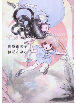マカロンムーン (Nemuki+コミックス)(Nemuki+コミックス)