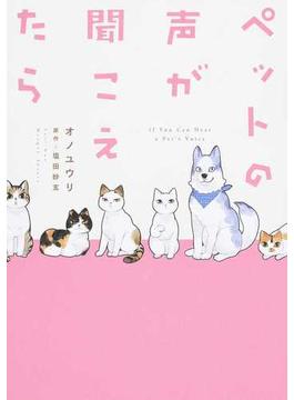 ペットの声が聞こえたら (HONKOWAコミックス)(HONKOWAコミックス)