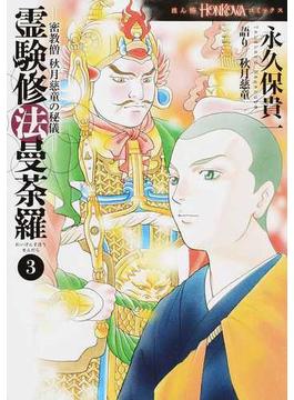 霊験修法曼荼羅 3 密教僧秋月慈童の秘儀 (HONKOWAコミックス)(HONKOWAコミックス)