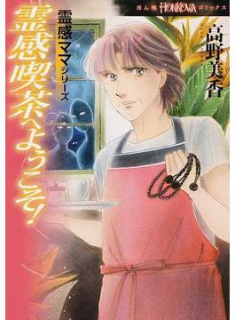 霊感喫茶へようこそ! (HONKOWAコミックス)(HONKOWAコミックス)