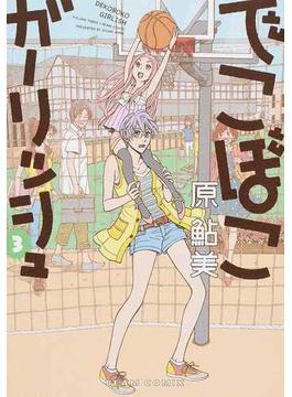 でこぼこガーリッシュ 3 (BEAM COMIX)(ビームコミックス)