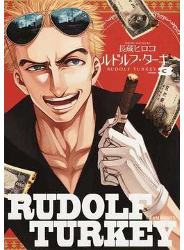 ルドルフ・ターキー volume3 (BEAM COMIX)(ビームコミックス)