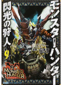 モンスターハンター閃光の狩人 9 (ファミ通クリアコミックス)(ファミ通クリアコミックス)
