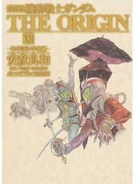 機動戦士ガンダムTHE ORIGIN 愛蔵版 12 めぐりあい宇宙編(単行本コミックス)