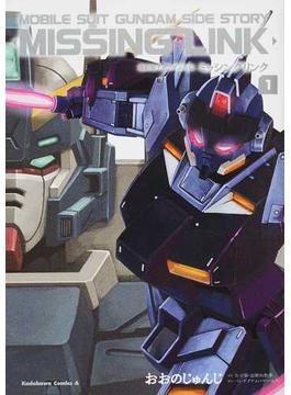 ミッシングリンク 1 機動戦士ガンダム外伝 (角川コミックス・エース)(角川コミックス・エース)