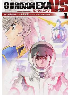ガンダムEXA VS 1 (角川コミックス・エース)(角川コミックス・エース)