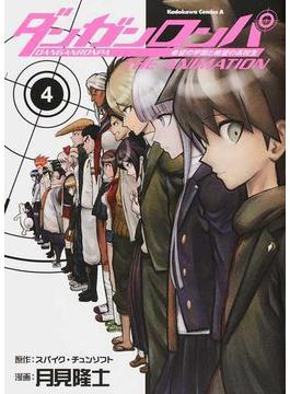 ダンガンロンパ希望の学園と絶望の高校生THE ANIMATION 4 (角川コミックス・エース)(角川コミックス・エース)