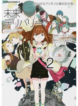 未来デリバリー 2 ちいさなアシモフと緑の忘れ物 (角川コミックス・エース)(角川コミックス・エース)