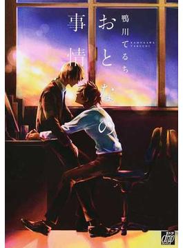 おとなの事情 (ドラコミックス)(drapコミックス)