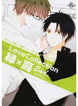 Love Collection緑×高 2nd.なのだよ 黒バス☆緑間×高尾オンリーCP☆同人誌アンソロジー (Philippe Comics)