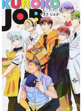 KUROKO JOB 黒バス黒子受中心職業パラレルアンソロジー (Philippe Comics)
