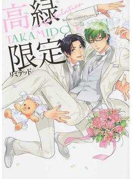 高緑限定congratulation 高×緑カップリングオンリーアンソロジー (mimi.comics)
