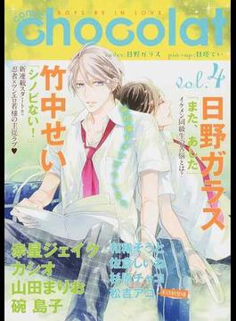 comic chocolat vol.4 BOYS BE IN LOVE(ショコラコミックス)