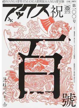 アックス Vol.100 祝百號