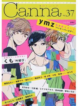 Canna Vol.37 オリジナルボーイズラブアンソロジー