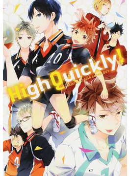 HighQuickly! HAIKYU ALLSTAR ANTHOLOGY (F−BOOK Selection)(FBOOK Selection)